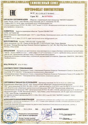 kastryuli-dlya-prigotovleniya-pishhi-risovarkimultivarki-bytovye-elektricheskie-torgovoj-marki-tefal