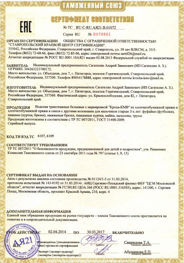 izdeliya-trikotazhnye-belevye-s-markirovkoj-kroxa-kmv-iz-xlopchatobumazhnoj-pryazhi-dlya-malchikov-starshe-3-x-let-fufajki-futbolki-pizhamy-kurtka-bryuki-pizhamnye-bryuki-pizhamnye-kurtki