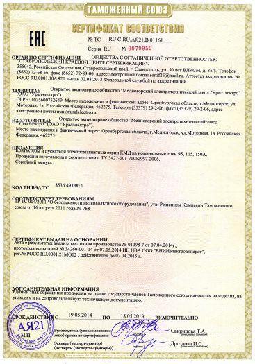 kontaktory-i-puskateli-elektromagnitnye-serii-kmd-na-nominalnye-toki-95-115-150a