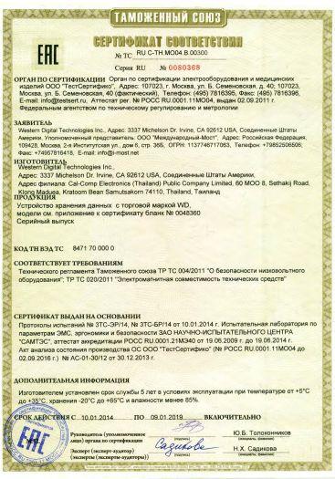 ustrojstvo-xraneniya-dannyx-s-torgovoj-markoj-wd