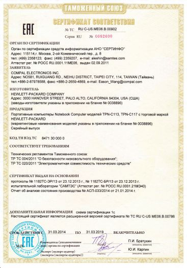 portativnye-kompyutery-notebook-computer-modelej-tpn-c113-tpn-c117-s-torgovoj-markoj-hewlett-packard