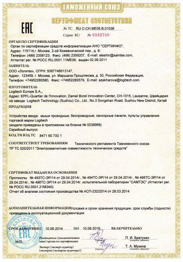 ustrojstva-vvoda-myshi-provodnye-besprovodnye-sensornye-paneli-pulty-upravleniya-torgovoj-marki-logitech