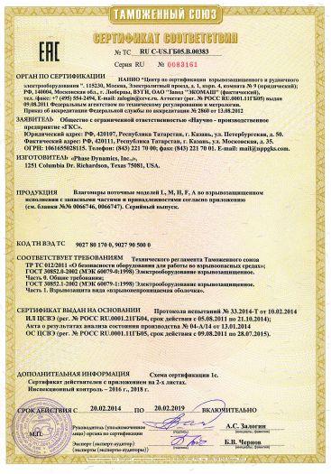 vlagomery-potochnye-modelej-l-m-h-f-a-vo-vzryvozashhishhennom-ispolnenii-s-zapasnymi-chastyami-i-prinadlezhnostyami