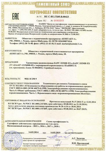 urovnemery-radiovolnovye-bars-322mi-xx-i-bars-332mi-xx-s-markirovkoj-vzryvozashhity-1exdiibt3-x