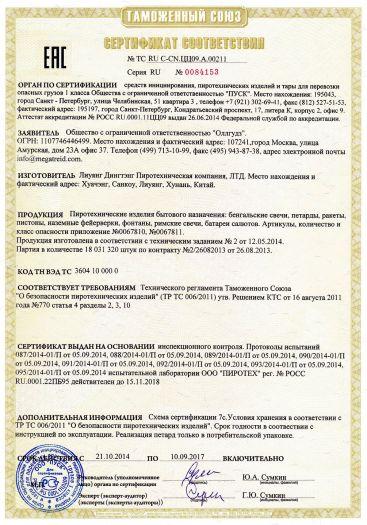 pirotexnicheskie-izdeliya-bytovogo-naznacheniya-bengalskie-svechi-petardy-rakety-pistony-nazemnye-fejerverki-fontany-rimskie-svechi-batarei-salyutov