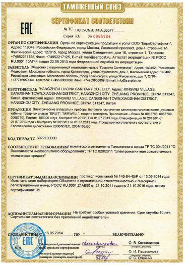 dushevye-kabiny-tovarnyx-znakov-erlit-mirwell