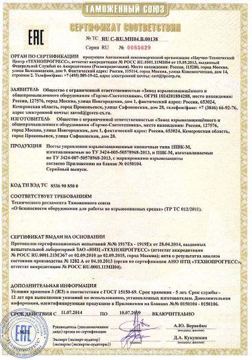 posty-upravleniya-vzryvozashhishhennye-knopochnye-tipa-1pvk-m-i-pvk-m