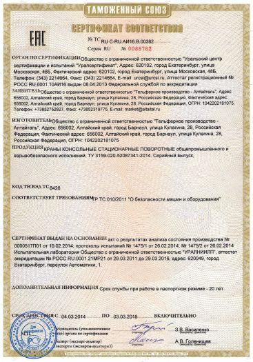 krany-konsolnye-stacionarnye-povorotnye-obshhepromyshlennogo-i-vzryvobezopasnogo-ispolneniya
