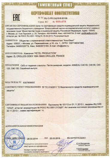 siz-ot-padeniya-s-vysoty-petlya-ankernaya-modeli-anneau-s40-60-s40-80-s40-120-s40-150