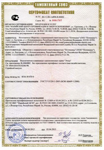 vyklyuchateli-klavishnye-odnopolyusnye-serii-etyud-2