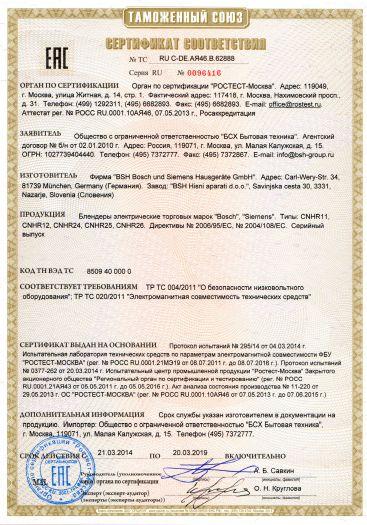blendery-elektricheskie-torgovyx-marok-bosch-siemens-tipy-cnhr11-cnhr12-cnhr24-cnhr25-cnhr26