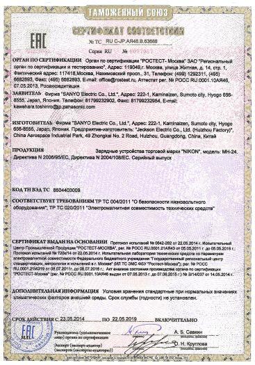 zaryadnye-ustrojstva-torgovoj-marki-nikon-model-mh-24