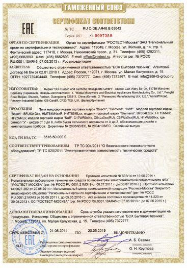 pechi-mikrovolnovye-torgovyx-marok-bosch-siemens-neff