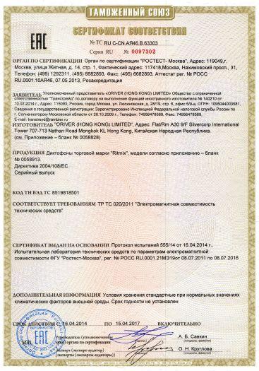 diktofony-torgovoj-marki-ritmix
