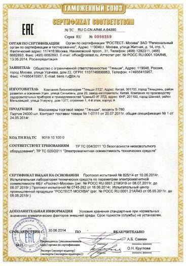 massazhery-torgovoj-marki-tyanshi-model-s-780