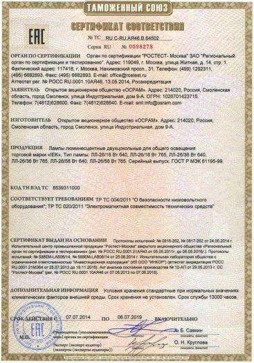 lampy-lyuminescentnye-dvuxcokolnye-dlya-obshhego-osveshheniya-torgovoj-marki-iek