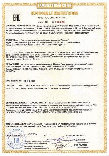 akupunkturnye-elektromassazhery-isyuetun-dlya-uxoda-za-telom-torgovoj-marki-tyanshi-model-tq-z05