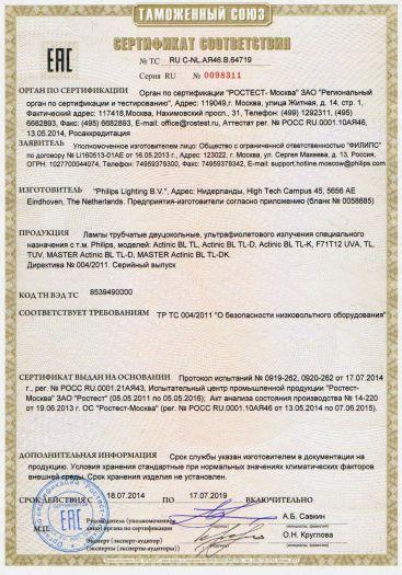 lampy-trubchatye-dvucokolnye-ultrafioletovogo-izlucheniya-specialnogo-naznacheniya-s-t-m-philips-modelej-actinic-bl-tl-actinic-bl-tl-d-actinic-bl-tl-k-f71t12-uva-tl-tuv-master-actinic-bl-tl
