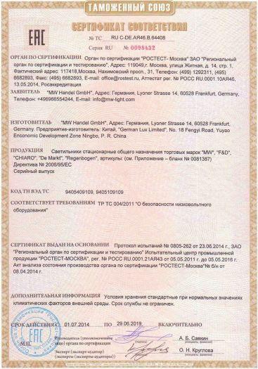 svetilniki-stacionarnye-obshhego-naznacheniya-torgovyx-marok-mw-fd-chiaro-de-markt-regenbogen