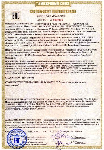 kabeli-silovye-ne-rasprostranyayushhie-gorenie-s-nizkim-dymo-i-gazovydeleniem-s-izolyaciej-i-obolochkoj-iz-polivinilxloridnogo-plastikata-ponizhennoj-pozharnoj-opasnosti-s-nizkoj-toksichnostyu-pro