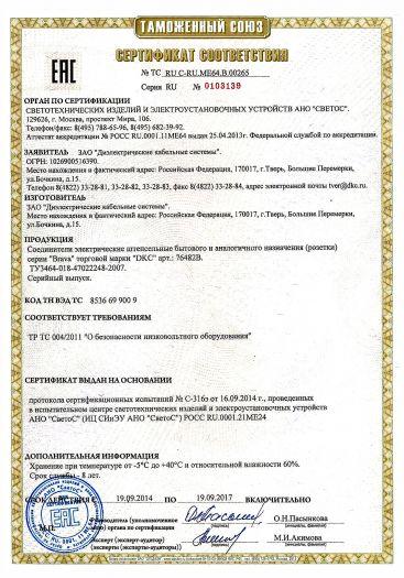 soediniteli-elektricheskie-shtepselnye-bytovogo-i-analogichnogo-naznacheniya-rozetki-serii-brava-torgovoj-marki-dkc