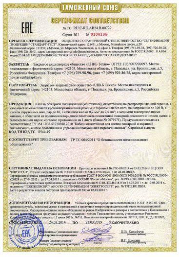 kabel-pozharnoj-signalizacii-montazhnyj-ognestojkij-ne-rasprostranyayushhij-gorenie-s-izolyaciej-iz-ognestojkoj-kremnijorganicheskoj-reziny-na-napryazhenie-do-300-v-s-chislom-skruchennyx-zhil