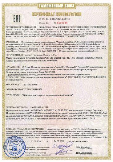 siz-ruk-perchatki-torgovyx-marok-ansell-comasec-marigold-celnovyazanye-iz-sinteticheskix-nitej-bez-pokrytiya-dlya-zashhity-ot-mexanicheskix-vozdejstvij-porezov-ist