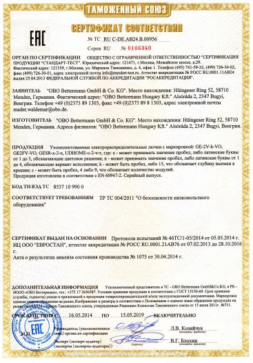 ukomplektovannye-elektroraspredelitelnye-lyuchki-s-markirovkoj-ge-2v-k-vo-ge2fv-vo-gesr-x-2-n-udhome-c-2-ch-t