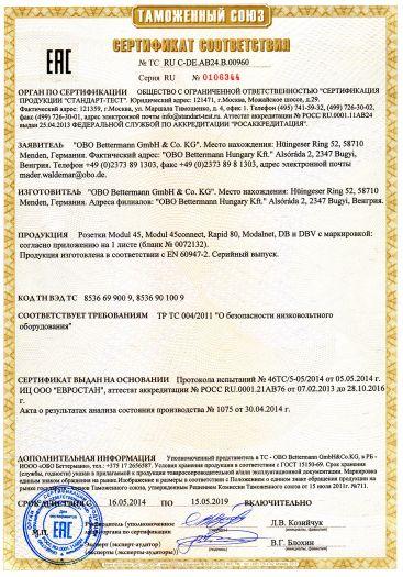 rozetki-modul-45-modul-45connect-rapid-80-modalnet-db-i-dbv