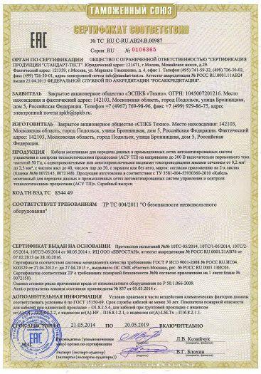 kabeli-montazhnye-dlya-peredachi-dannyx-v-promyshlennyx-setyax-avtomatizirovannyx-sistem-upravleniya-i-kontrolya-texnologicheskimi-processami-asu-tp-na-napryazhenie-do-300-v-vklyuchitelno