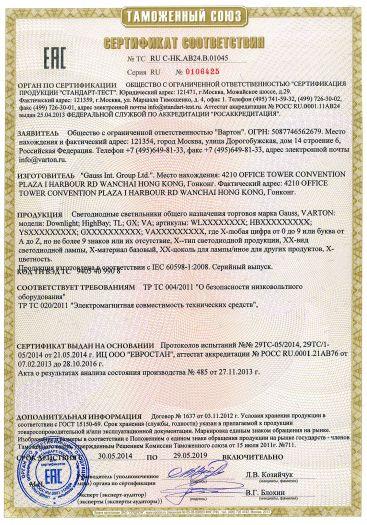 svetodiodnye-svetilniki-obshhego-naznacheniya-torgovaya-marka-gauss-varton-modeli-downlight-highbay-tl-gx-va