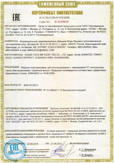 igrushki-plastmassovye-dlya-konstruirovaniya-s-markirovkoj-nt-konstruktory-pazly-bez-mexanizmov