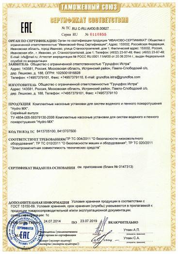 komplektnye-nasosnye-ustanovki-dlya-sistem-vodyanogo-i-pennogo-pozharotusheniya-hydro-mx