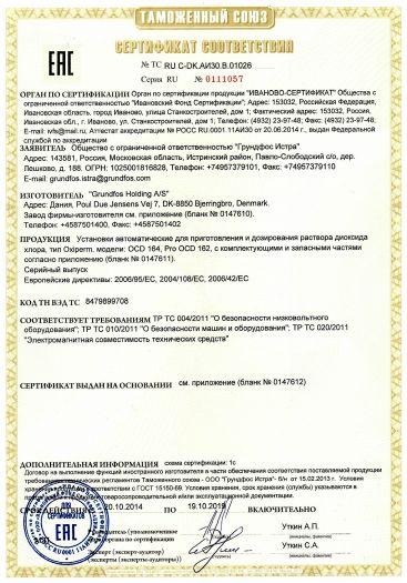 ustanovki-avtomaticheskie-dlya-prigotovleniya-i-dozirovaniya-rastvora-dioksida-xlora-tip-oxiperm-modeli-ocd-164-pro-ocd-162-s-komplektuyushhimi-i-zapasnymi-chastyami