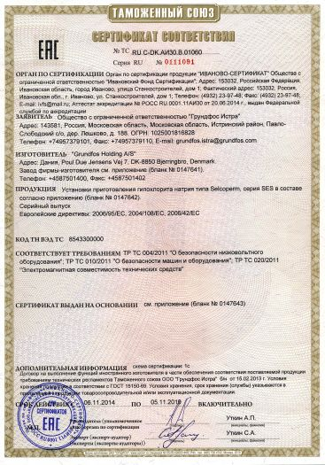 ustanovki-prigotovleniya-gipoxlorita-natriya-tipa-selcoperm-seriya-ses