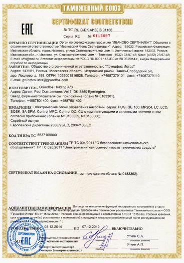 elektricheskie-bloki-upravleniya-nasosami-serii-pug-ge-100-mp204-lc-lcd-sqsk-sa-spm-control-mpc-control-dc-cu-s-komplektuyushhimi-i-zapasnymi-chastyami-k-nim