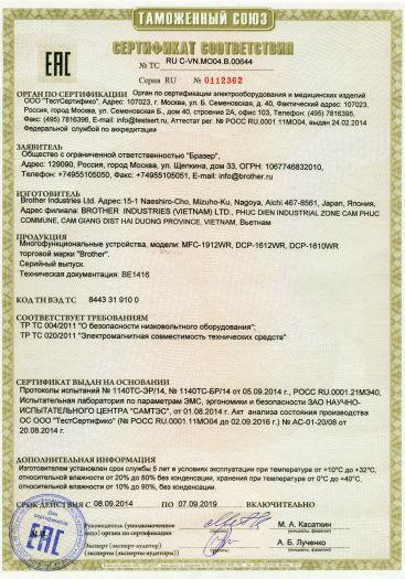 mnogofunkcionalnye-ustrojstva-modeli-mfc-1912wr-dcp-1612wr-dcp-1610wr-torgovoj-marki-brother