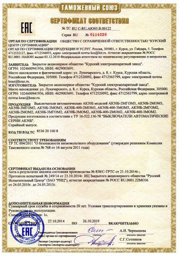 vyklyuchateli-avtomaticheskie-ak50b