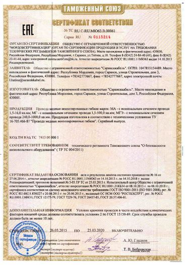 provoda-mednye-neizolirovannye-gibkie-marok-ma-mg-mge