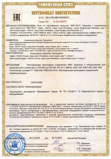 izoliruyushhie-flancevye-soedineniya-ifs-mashiny-i-oborudovanie-dlya-kommunalnogo-xozyajstva-ot-dn-400-do-dn-500-pn-16-16-mpa-ifs-400-ifs-450-ifs-500
