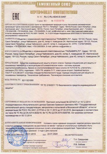 odezhda-specialnaya-dlya-zashhity-ot-ponizhennyx-temperatur-i-ekspluatacii-v-iii-klimaticheskom-poyase