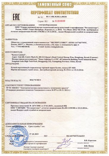 ruchnoj-portativnyj-sterilizator-torgovoj-marki-kyutec-model-kt-1025
