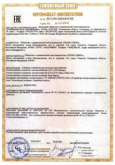 scepnye-ustrojstva-dlya-legkovyx-avtomobilej-tyagovo-scepnoe-ustrojstvo-dlya-avtomobilej-2123-2199-shevi-21214-2131-niva-urban-4x4-lada-largus