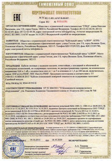 kabeli-silovye-s-mednymi-zhilami-ognestojkie-s-izolyaciej-i-obolochkoj-iz-polimernyx-kompozicij-ne-soderzhashhix-galogenov-ne-rasprostranyayushhie-gorenie-na-nominalnoe-napryazhenie-066-i-1-kv