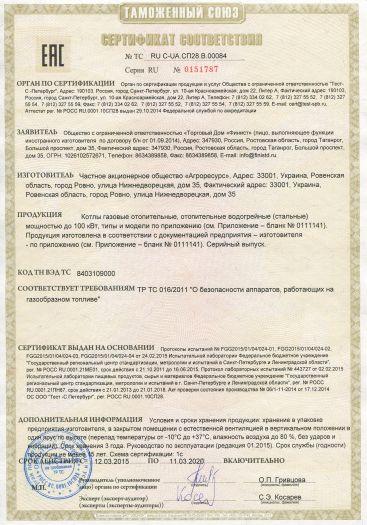 kotly-gazovye-otopitelnye-otopitelnye-vodogrejnye-stalnye-moshhnostyu-do-100-kvt