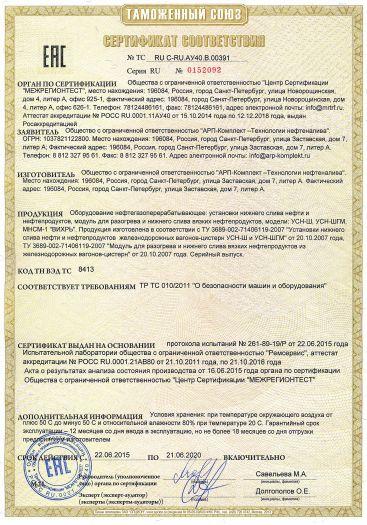oborudovanie-neftegazopererabatyvayushhee-ustanovki-nizhnego-sliva-nefti-i-nefteproduktov-modul-dlya-razogreva-i-nizhnego-sliva-vyazkix-nefteproduktov-modeli-usn-sh-usn-shgm-mnsm-1-vixr