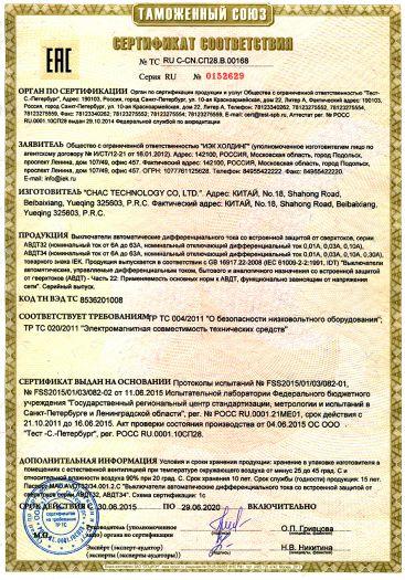 vyklyuchateli-avtomaticheskie-differencialnogo-toka-so-vstroennoj-zashhitoj-ot-sverxtokov-serii-avdt32-avdt34-tovarnogo-znaka-iek