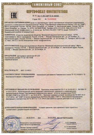 centrifuga-prachechnaya-kp-223