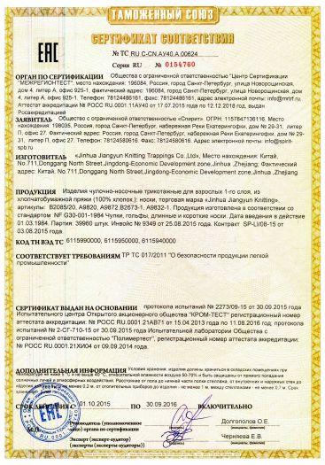 izdeliya-chulochno-nosochnye-trikotazhnye-dlya-vzroslyx-1-go-sloya-iz-xlopchatobumazhnoj-pryazhi-100-xlopok-noski-torgovaya-marka-jinhua-jiangyun-knitting