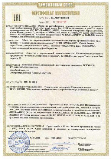 elektrodvigatel-sinxronnyj-s-postoyannymi-magnitami-dstek-158